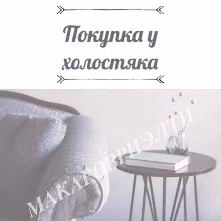 ПОКУПКА КВАРТИРЫ У ХОЛОСТЯКА