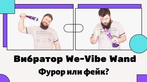 We-vibe Wand