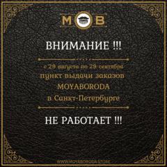 Информация о пункте выдачи заказов в сентябре в СПб на ул.Крыленко