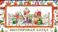Изготовление карнавальных костюмов в Санкт-Петербурге