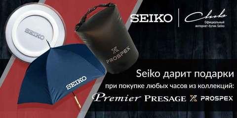 Подарки от Seiko.