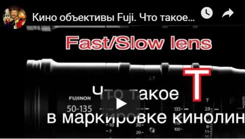 Кино объективы Fuji. Что такое T? Slow-Fast lens? Как они стоят на одноруких стабах. ч.1