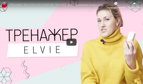 Видео-обзор Elvie Trainer от Юлии Гайворонской (gayvoronskaya.com)