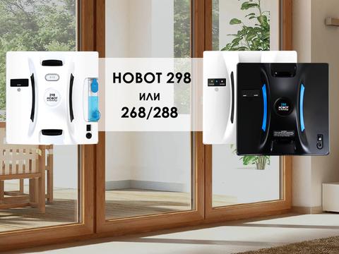 Сравнение новой модели Hobot 298 и моделей Hobot 268 и 288