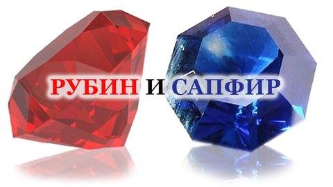 КОРУНДЫ - САПФИРЫ И РУБИНЫ