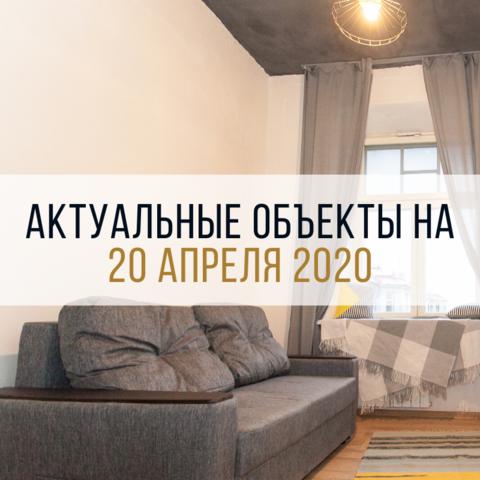 АКТУАЛЬНЫЕ ОБЪЕКТЫ НА 20 АПРЕЛЯ 2020 ГОДА