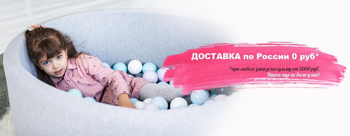 Доставка по РОССИИ 0 руб.!