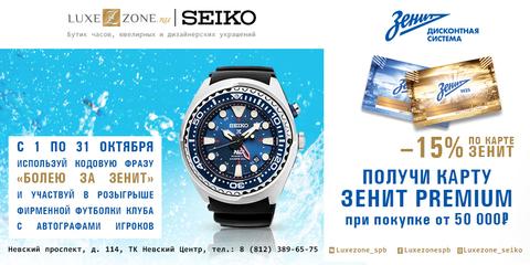 Бутик LuxeZone.ru  Seiko стал партнером ФК «Зенит»