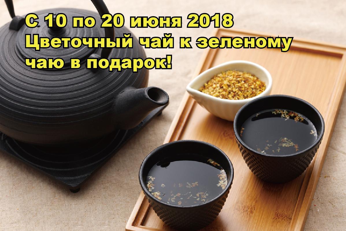 Подарок цветочного чая при покупке зеленого