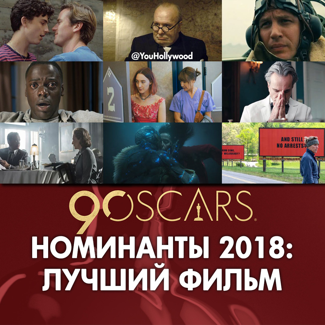 НОМИНАНТЫ 2018: ЛУЧШИЙ ФИЛЬМ!