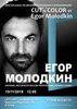 Мастер-класс «CUT'n,COLOR» от Егора Молодкина @egormolodkin в Краснодаре!