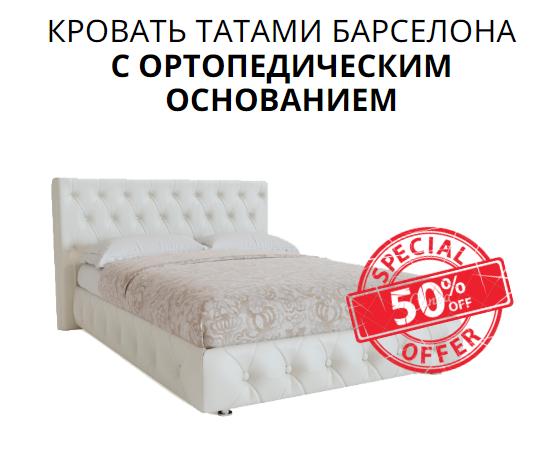 Скидка 50% на кровать Татами Барселона