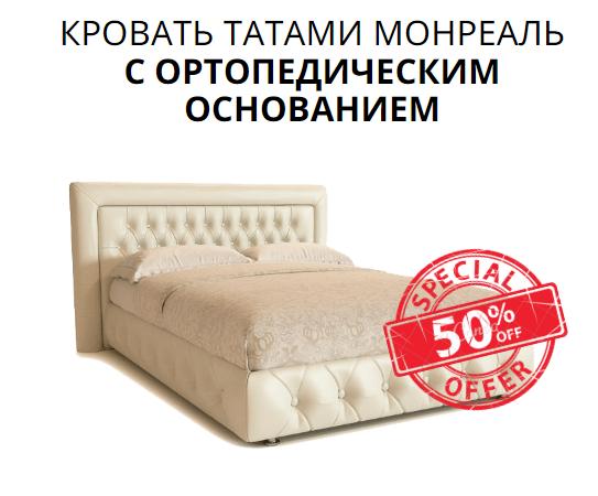 Скидка 50% на кровать Татами Монреаль