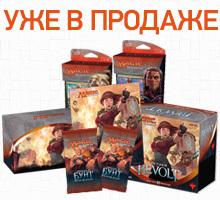 Новый выпуск Magic: The Gathering: «Эфирный Бунт» поступил в продажу!