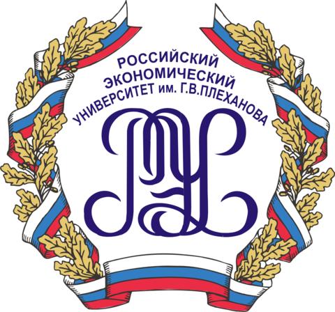 Российский экономический университет им. Г. В. Плеханова