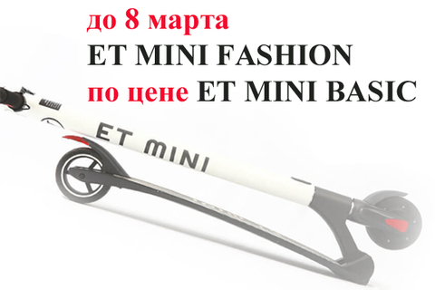 До 8 марта ET MINI FASHION по цене ET MINI BASIC.