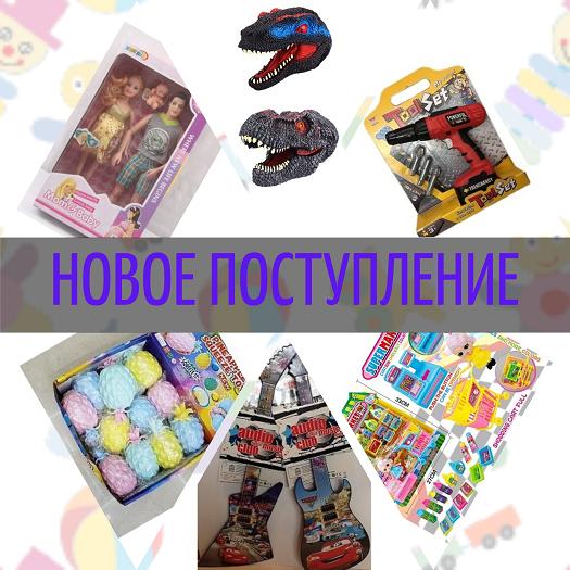 №15 Новое поступление Китайской игрушки