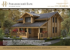 Малые архитектурные формы для «Романовского Парка»