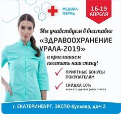 Здравоохранение Урала