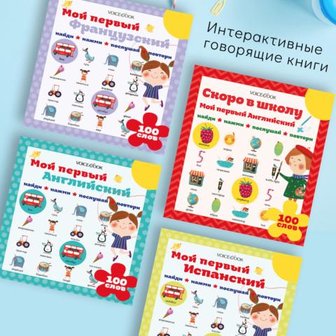 Новинка от издательства VoiceBook – серия интерактивных книг для изучения иностранных языков с первого года жизни малыша!