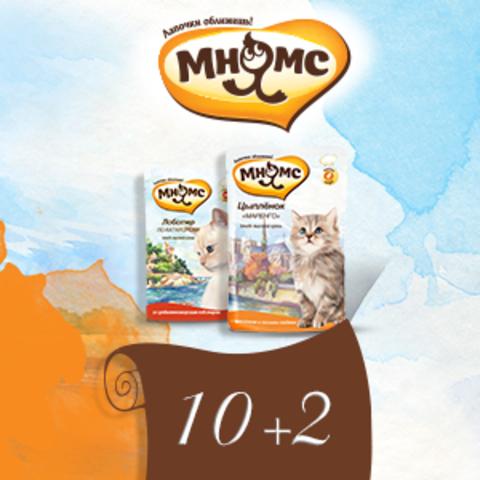 Паучи МНЯМС для кошек: 10+2 / ДО 31.05.2019
