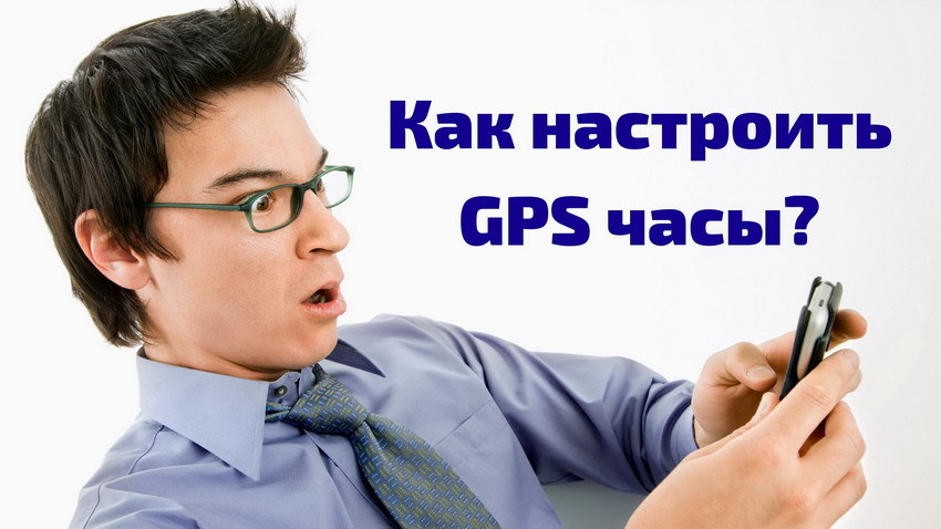 Как настроить GPS часы? На примере SeTracker