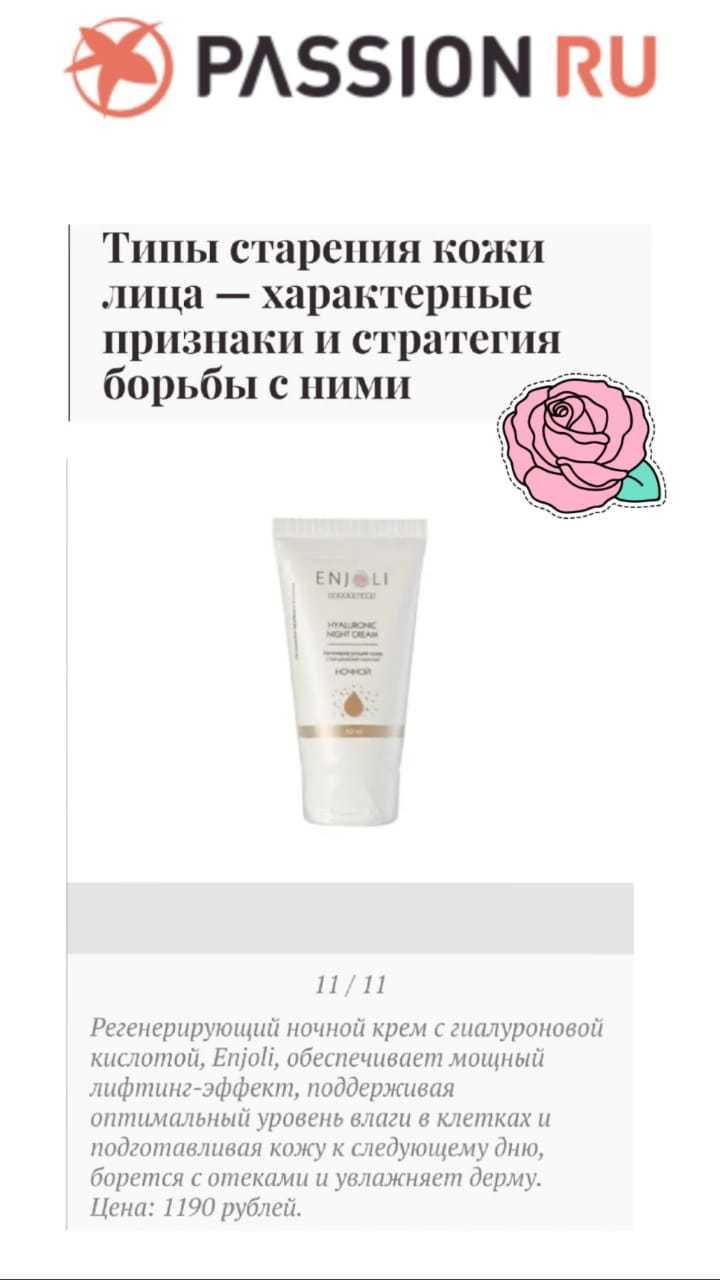 Интернет-журнал passion.ru, Ноябрь' 19