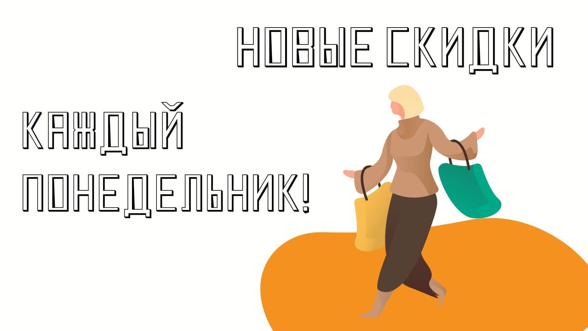 Новые скидки КАЖДЫЙ ПОНЕДЕЛЬНИК!