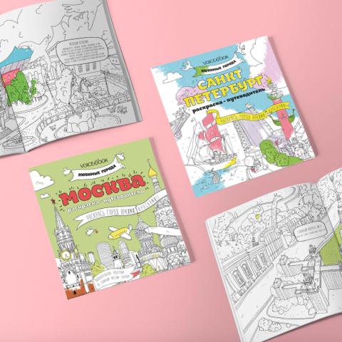 Раскраски-путеводители «Москва» и «Санкт-Петербург»