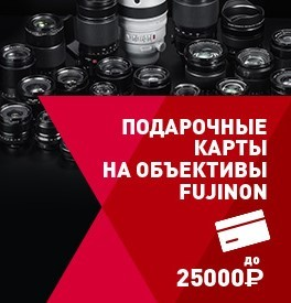Подарочные карты на оптику Fujifilm