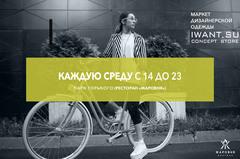 IWANT.su Concept Store каждую среду в Парке Горького!