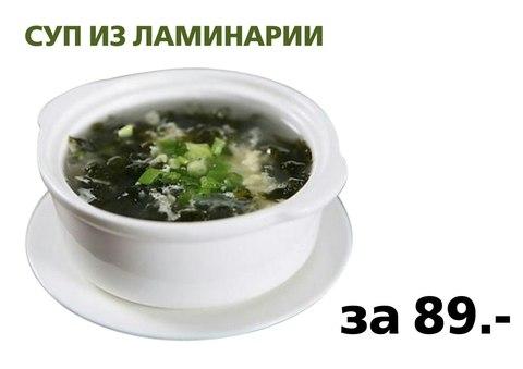 СУП ИЗ ЛАМИНАРИИ за 89 рублей!