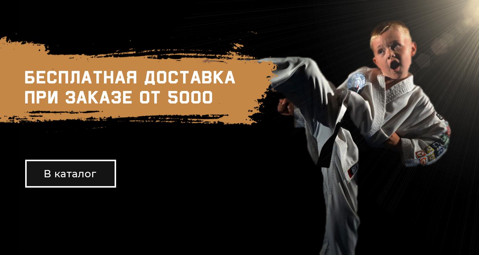 Бесплатная доставка от 5 000 рублей!