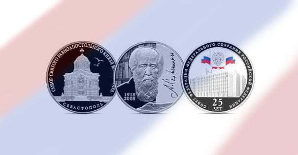 Памятные  монеты из серебра.