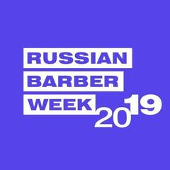 Ждем всех на RUSSIAN BARBER WEEK 2019 (28 и 29 октября в Москве)