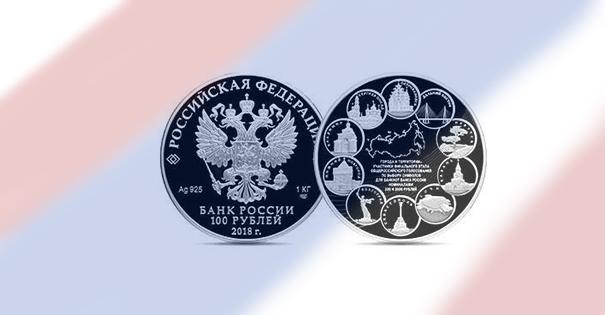 Выпускается памятная монета Города и территории