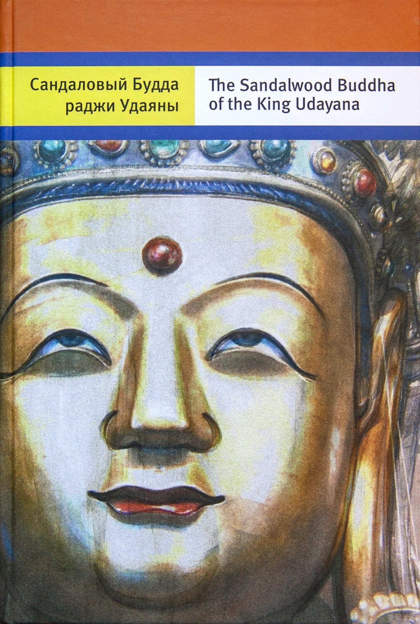 Сандаловый Будда раджи Удаяны
