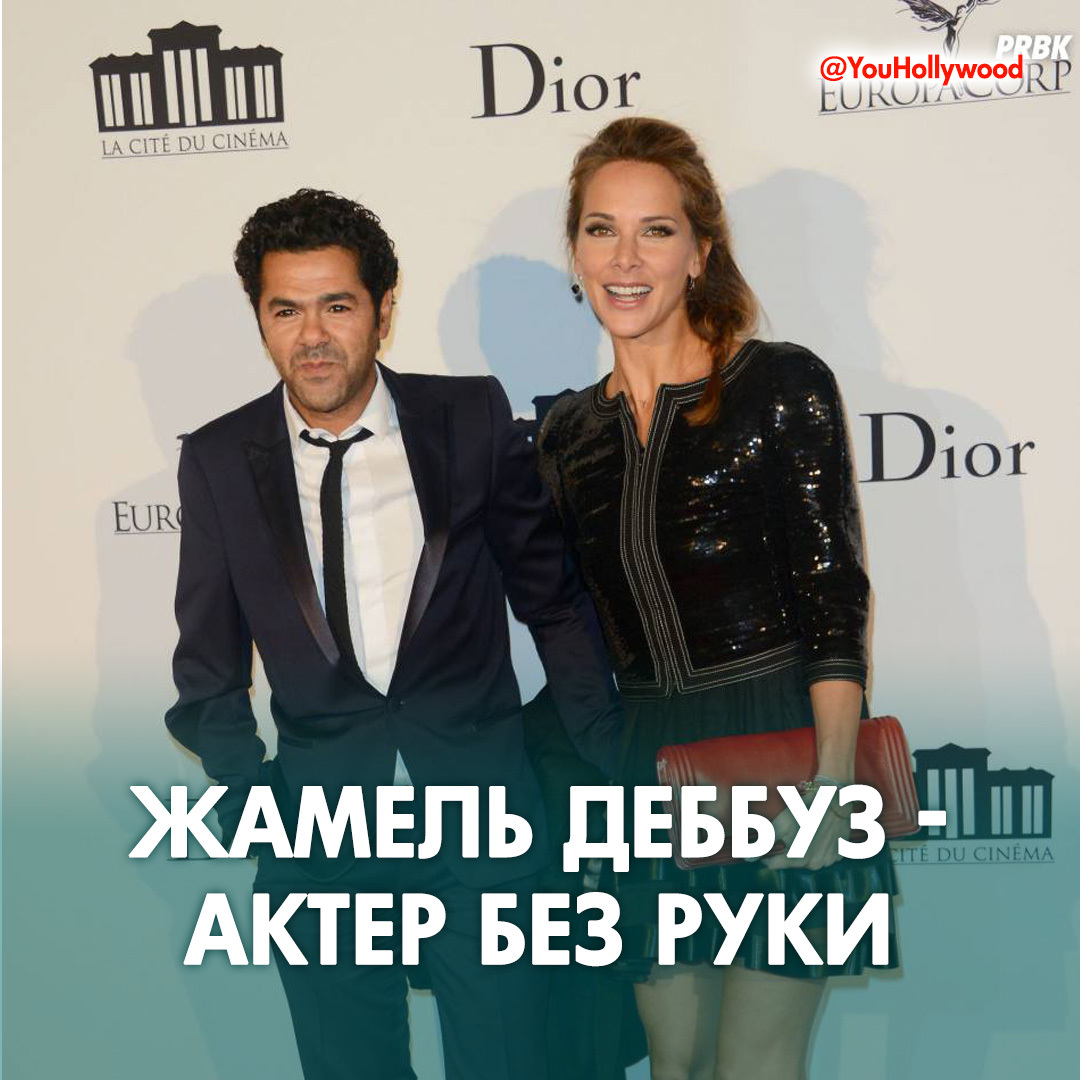ЖАМЕЛЬ ДЕББУЗ - АКТЕР БЕЗ РУКИ
