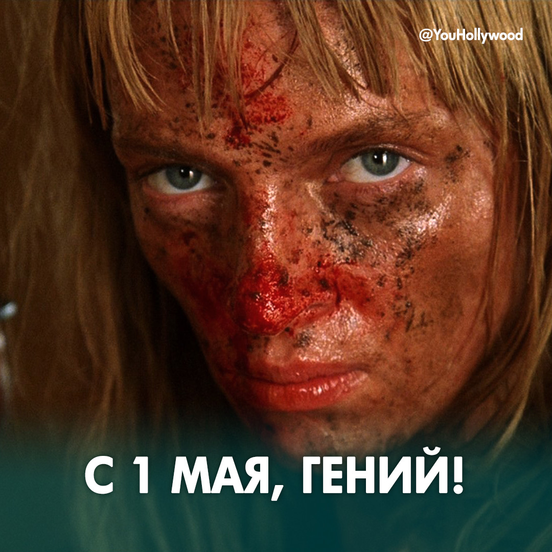 С 1 МАЯ, ГЕНИЙ!