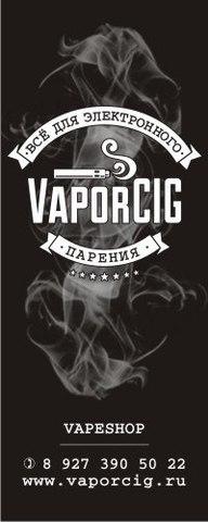 VaporCIG , г. Пенза