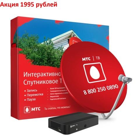 Комплект спутникового телевидения МТС - 1995 руб.
