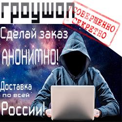 Анонимный заказ. Если твоя личность это секрет - тогда тебе к нам!