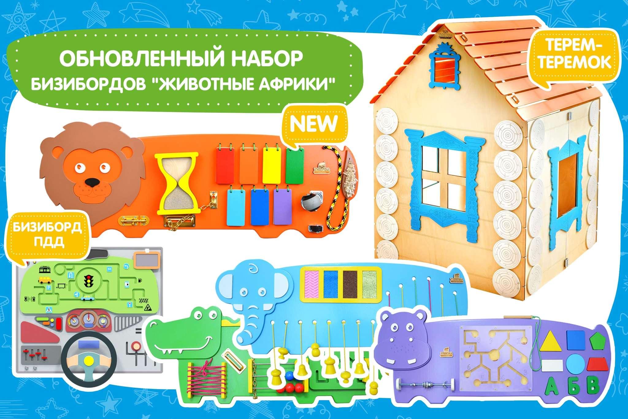 """Новинки оборудования от """"Умнички"""""""