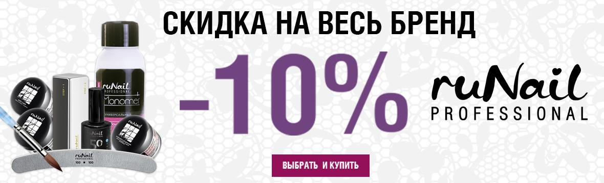 Скидка -10% на весь бренд ruNail