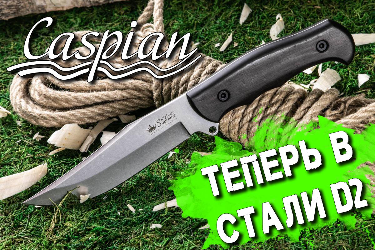 Новая версия нож Caspian