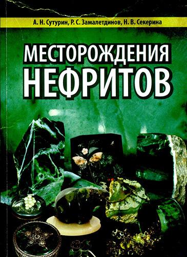 """Сутурин А.Н., Замалетдинов Р.С., Секерина Н.В. """"Месторождение нефритов"""""""
