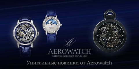 Уникальные новинки от Aerowatch