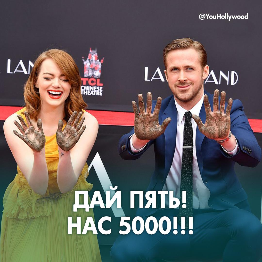 ДАЙ ПЯТЬ! НАС 5000!!!