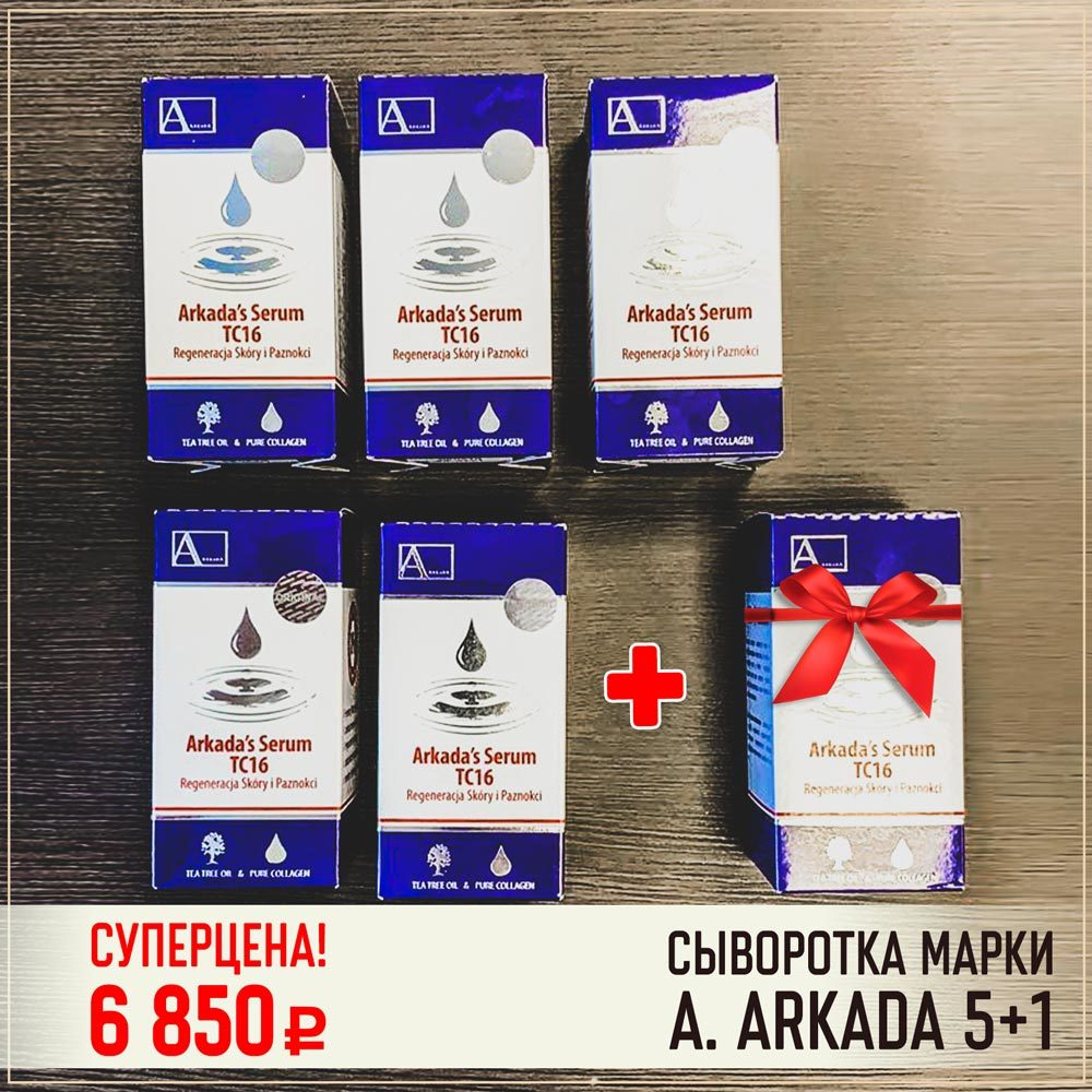 Сенсация!!! Купите 5 единиц Сыворотки А. Arkada по оптовой цене и получите шестую сыворотку – В Подарок!!!