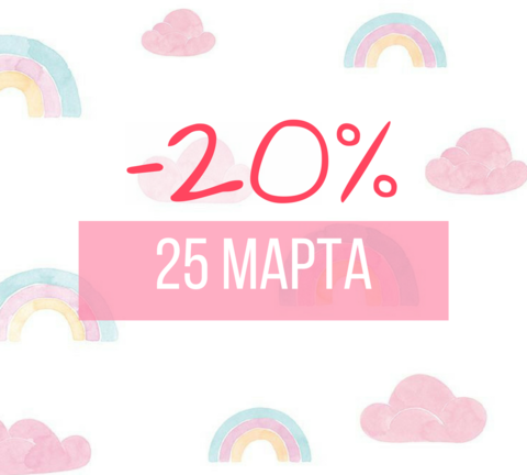 Скидка 20% 25 МАРТА